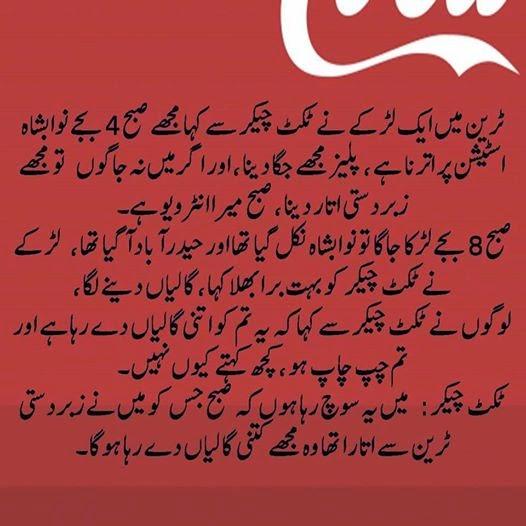 Train Jokes In Urdu, Train Kay Urdu Latifay 2014 Latest