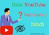 youtube channel ke subscriber ko kaise chupaye