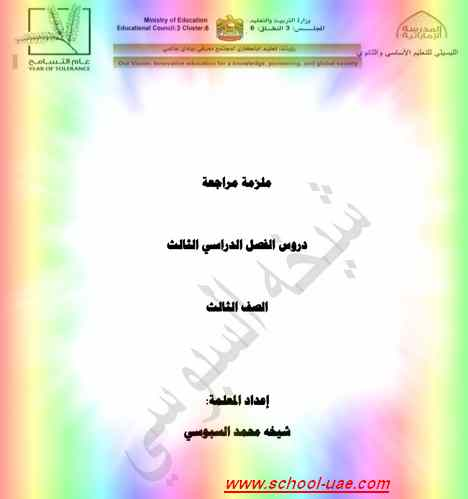 ملزمة مراجعة دروس التربية الاسلامية للصف الثالث الفصل الدراسى الثالث 2019