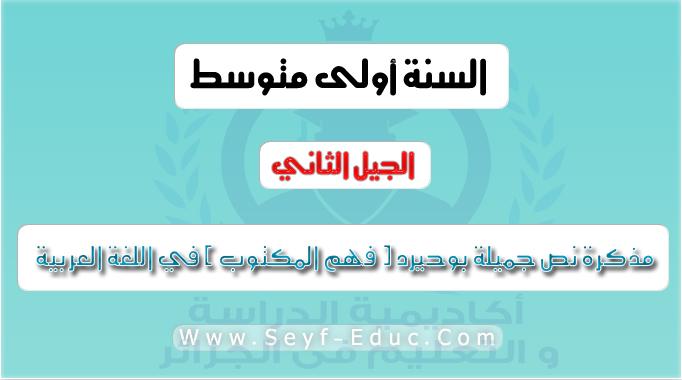 مذكرة نص جميلة بوحيرد ( فهم المكتوب ) في اللغة العربية للسنة الاولى متوسط الجيل الثاني