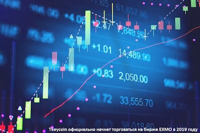 Tkeycoin официально начнет торговаться на бирже EXMO в 2019 году