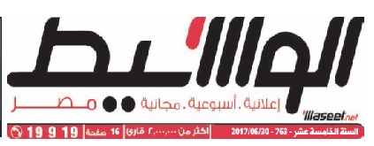 جريدة وسيط القاهرة عدد الجمعة 30 يونيو 2017 م