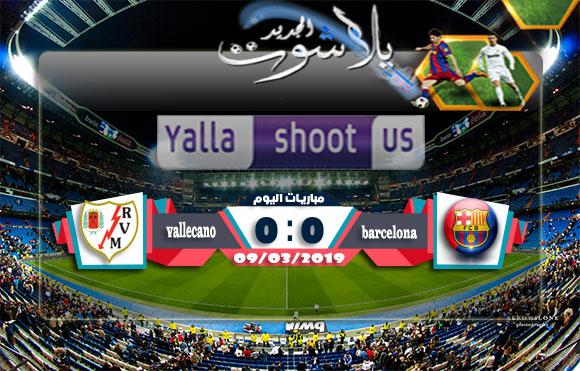 اهداف مباراة برشلونة ورايو فاليكانو اليوم 09-03-2019 الدوري الاسباني