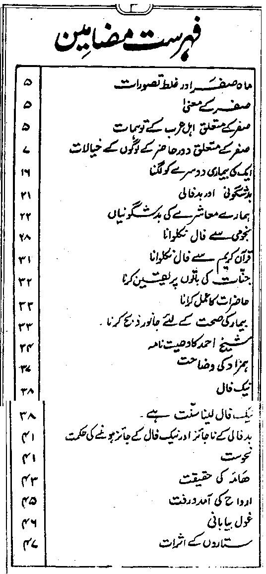 Islami Urdu Booklet by Shaykh Mufti Abdur Rauf Sakharvi