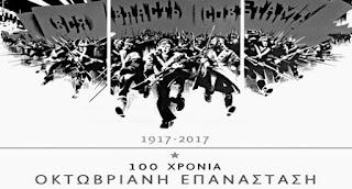 ΚΑΛΕΣΜΑ - Τρίτη 3/10/2017 7:00μμ στην αίθουσα του Εργατικού Κέντρου Κατερίνης (Αγ. Λαύρας 24)