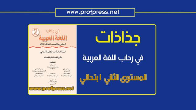 جذاذات  في رحاب اللغة العربية المستوى الثاني ابتدائي -موضوع متجدد-