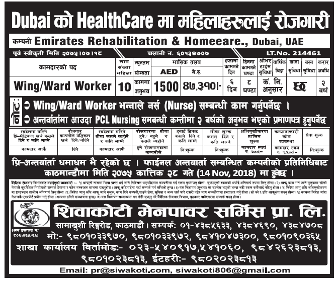 Jobs in Dubai for Nepali, Salary Rs 47,310