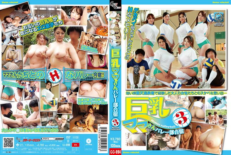 Bokep Jepang Jav 240p 360p GG-094 Mothers' Big 3 volleyball camp