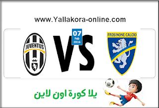مشاهدة مباراة يوفنتوس وفروسينوني بث مباشر بتاريخ 07-02-2016 الدوري الايطالي