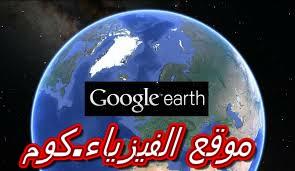 تحميل برنامج Google Earth ( جوجل ايرث عربي) كامل 2017 اخر اصدار