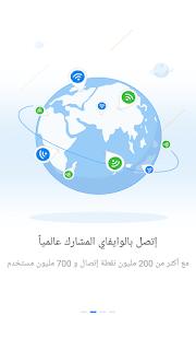 تحميل برنامج واى فاى ماستر كاى Download WiFi Master Key