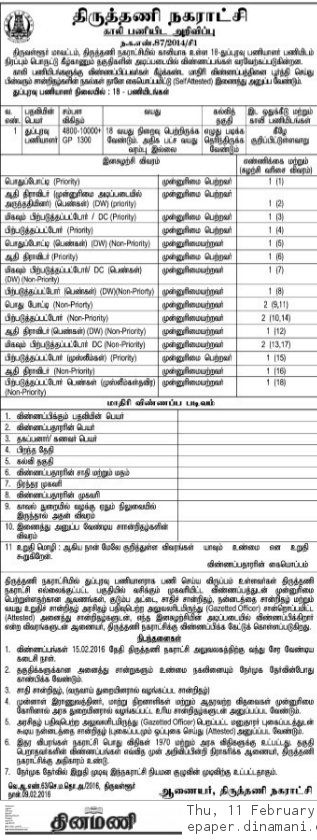 Applications are invited for Sanitary Worker Post in Thiruthani Municipality Thiruvallur District Administration