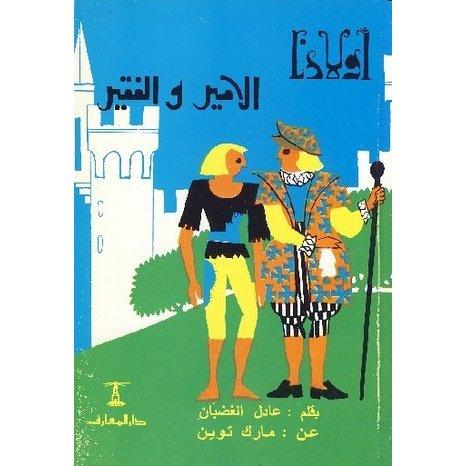 تلخيص قصة الأمير والفقير