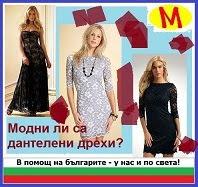 http://moda39.blogspot.bg/2014/09/modni-li-sa-danteleni-drehi.html