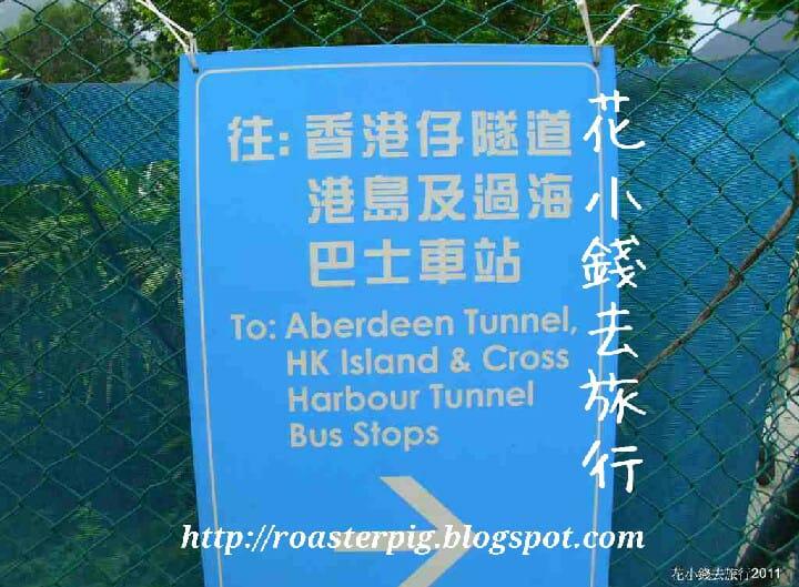 香港仔隧道收費廣場去海洋公園的指示牌