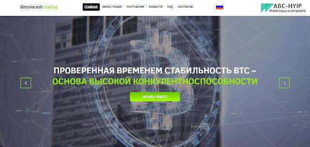 Bitcoincash Trading - обзор и отзывы о проекте bitcoincash.trading