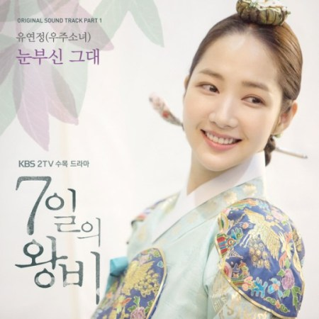 Lyric : Yoo Yeon Jung (Cosmic Girls) - You`re Brilliant (눈부신 그대) (OST. Queen for Seven Days)