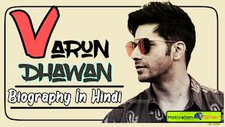Varun-Dhawan-Biograyphy-In-Hindi