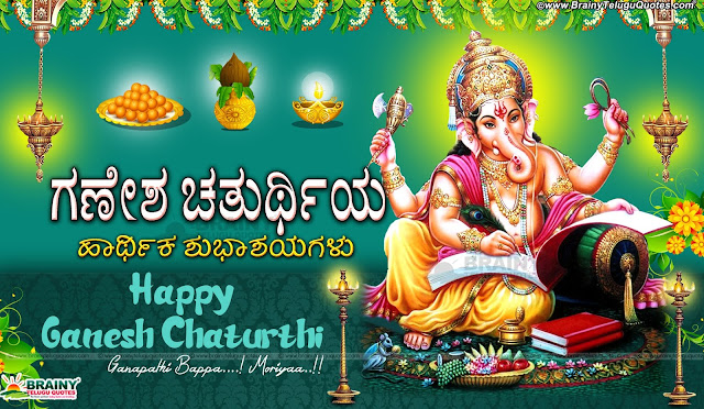 Here is a Kannada Advance Happy Vinayaka Chaturthi wishes in Kannada, Vinayaka Chaturthi Greetings in Kannada Language with Whatsaopp magic images online, All Time Best Kannada Vinayaka Chaturthi Wishes and Messages, Nice Kannada Vinayaka Chaturthi Wallpapers Images,Kannada Vinayaka Chaturthi Good Reads and Images, Lord Ganesh HD Wallpapers with Vinayaka Chaturthi Greetings.