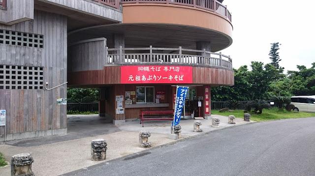 いしぐふー浦添大公園店の写真
