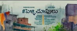 Pelli choopulu (2016) Full Telugu Movie Watch Online Free