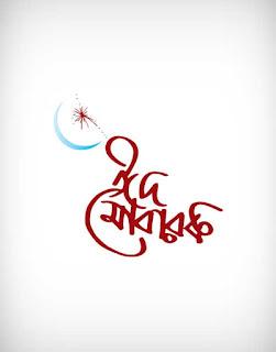 eid mubarak vector, eid letter, eid design, arabic vector, eid banner, eid typography, religion vector, ঈদ মোবারক ভেক্টর, রমযান ভেক্টর, রমজান ভেক্টর, ইসলামী ভেক্টর