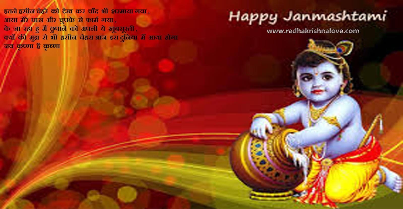 Radha Krishna Janmashtami Wallpapers