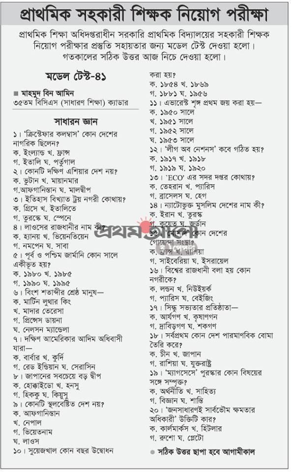 প্রাইমারী নিয়োগ পরীক্ষার জন্য প্রথম আলো পত্রিকায় প্রকাশিত ৮০ টি মডেল টেস্ট (৪১-৬০) Prothom Alo Model test