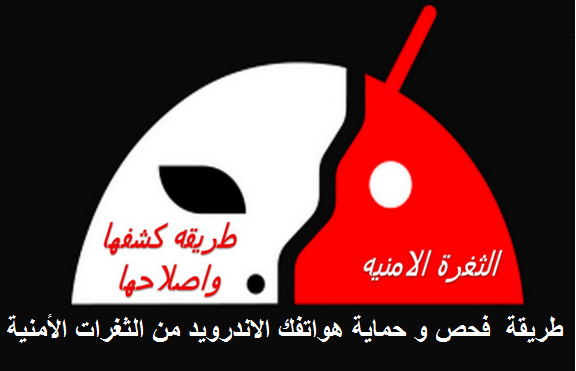 طريقة  فحص و حماية هواتفك الاندرويد من الثغرات الأمنية