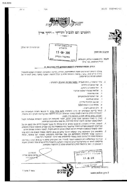 """מכתבו מיום 15.6.2016 של סנ""""צ יובל זיזי לבית המשפט בעניין התפוסים"""