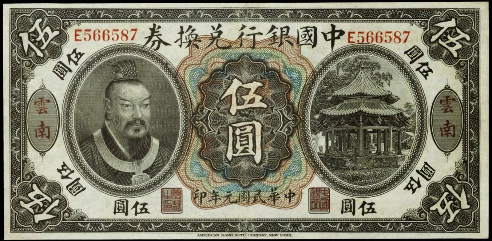 China banknotes 5 Dollars Emperor Huang-ti 1912 Bank of China