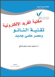 تحميل كتاب تقنية النانو وعصر علمي جديد pdf
