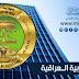 وزارة التربية تقرر الاستمرار بنظام التحميل للصف الرابع الاعدادي فقط