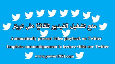طريقة من تشغيل الفيديو تلقائيا على تويتر، منع تشغيل الفيديو تلقائيًا على تويتر | Prevent-video-automatically-Twitter