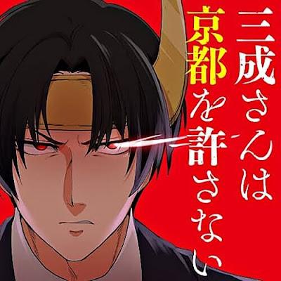 三成さんは京都を許さない