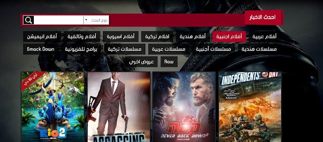 أفضل مواقع الافلام الاجنبية المترجمة للاندرويد