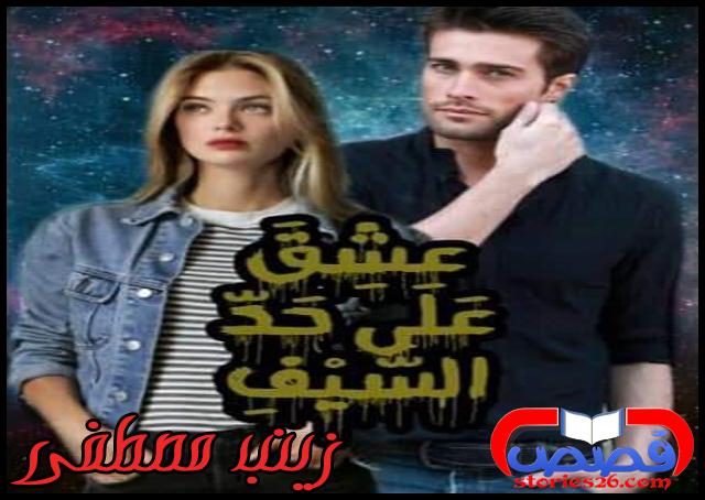 قصة عشق علي حد السيف بقلم زينب مصطفي
