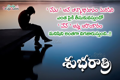 nice-telugu-good-night-wishes-quotes-greetings-sms-messages