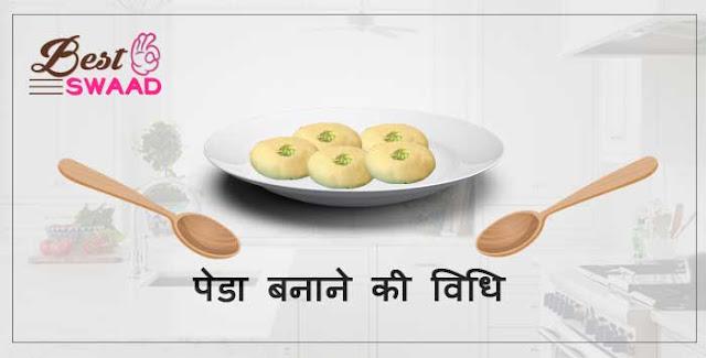 Recipe of Peda | Sweet Dish Recipe in Hindi