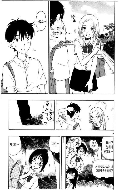 유가미 군에게는 친구가 없다 7화의 8번째 이미지, 표시되지않는다면 오류제보부탁드려요!