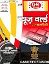 GS World News Samsamyiki Jan 2019 in Hindi pdf Download
