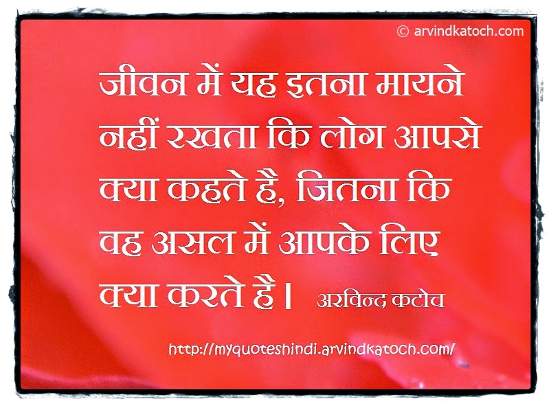 Life, Matter, say, do, Hindi, Thought, Quote, Arvind Katoch