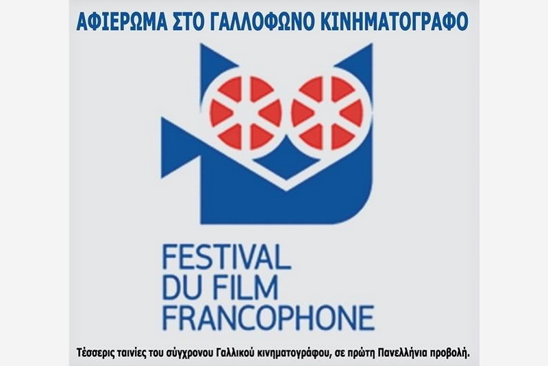 Αλεξανδρούπολη: Διήμερο αφιέρωμα στο Γαλλικό Κινηματογράφο