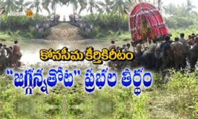 Konaseema Jagganna Thota PrabhalaTeerdham History - ప్రభలతీర్థం -. ఇది కోనసీమలో ఎనభై నాలుగు ప్రదేశాలలో జరుగుతుంది. జగ్గన్నతోటలో జరిగే ప్రభలతీర్థం ప్రముఖమైనది,అత్యంత ప్రాచీనమైనది. దీనికి 400 సంవత్సరాల చరిత్ర వుంది.తెలుసుకుందాం....
