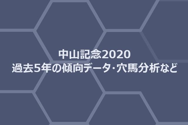記念 予想 中山 2020