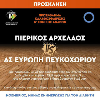 ΣΦΚ Πιερικός Αρχέλαος - ΑΣ Ευρώπη Πευκοχωρίου