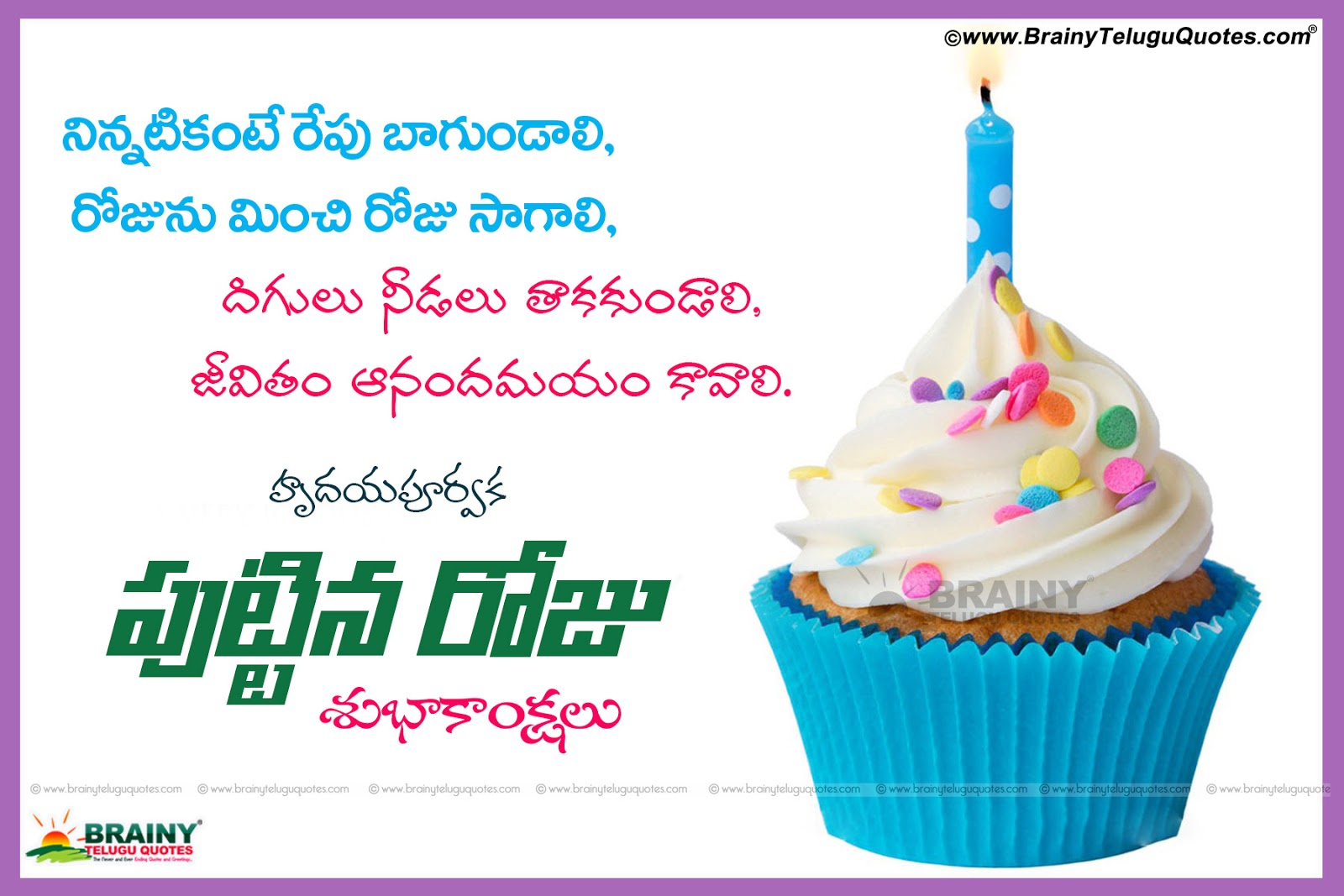 birthday messages and birthday wishes in telugu cake hd