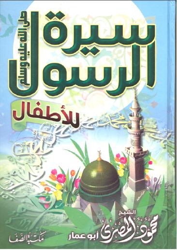 كتاب سيرة الرسول للشيخ محمود المصرى pdf