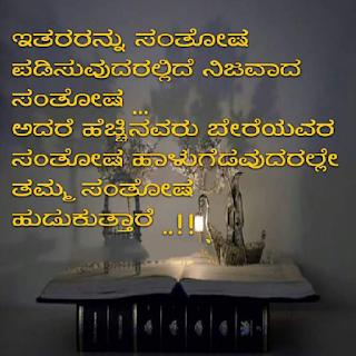 Selfishness Kannada Whatsapp DPs