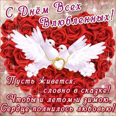 поздравления с 14 февраля